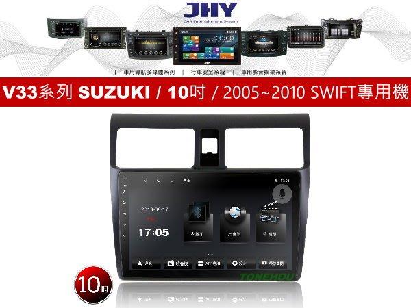 通豪汽車音響 JHY V33系列 SUZUKI / 10吋 / 2005~2010 SWIFT 專用安卓機