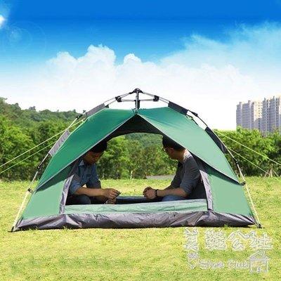 『格倫雅品』戶外雙人露營裝備登山彈簧全自動帳篷