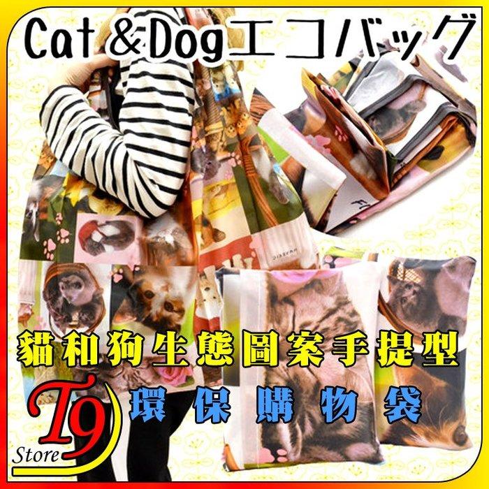 【T9store】日本進口 可愛貓和狗生態圖案 手提型肩背包 環保袋 購物袋