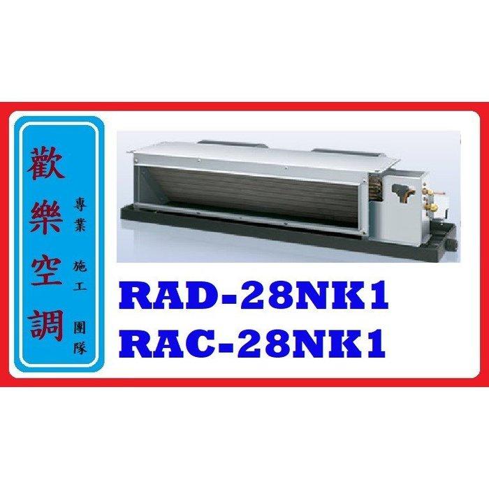 ❆歡樂空調❆HITACHI日立冷氣/RAD-28NK1/RAC-28NK1/冷暖變頻埋入掛頂級型/頂級系列