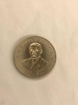 中華民國 建國九十年 90年紀念幣 / 99年蔣胃水先生紀念幣 十元 十圓 拾圓 10圓