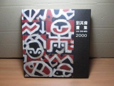 **胡思二手書店**題贈本《劉其偉畫集2000》首都藝術中心 2000年1月版 精裝