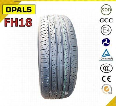 方興 OPALS FH18 225/ 60/ 17 特價2200 HPM3 PRIMACY SUV DHPS VERDE 台北市