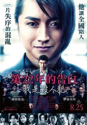 【藍光電影】BD50 22年後的自白:我是殺人犯 CONFESSION OF MURDER(2017)