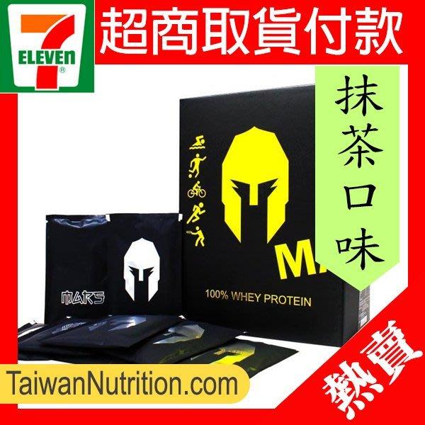 現貨 MARS 戰神乳清蛋白 【抹茶】熱量低高蛋白 獨立包裝60包 乳清蛋白 #MRGT