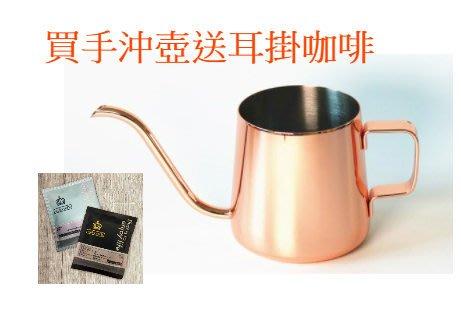 朵拉媽咪 限時下殺 /買壺送咖啡/全新耳掛式咖啡/濾掛咖啡/手沖壺專用細口壺 (玫瑰金)