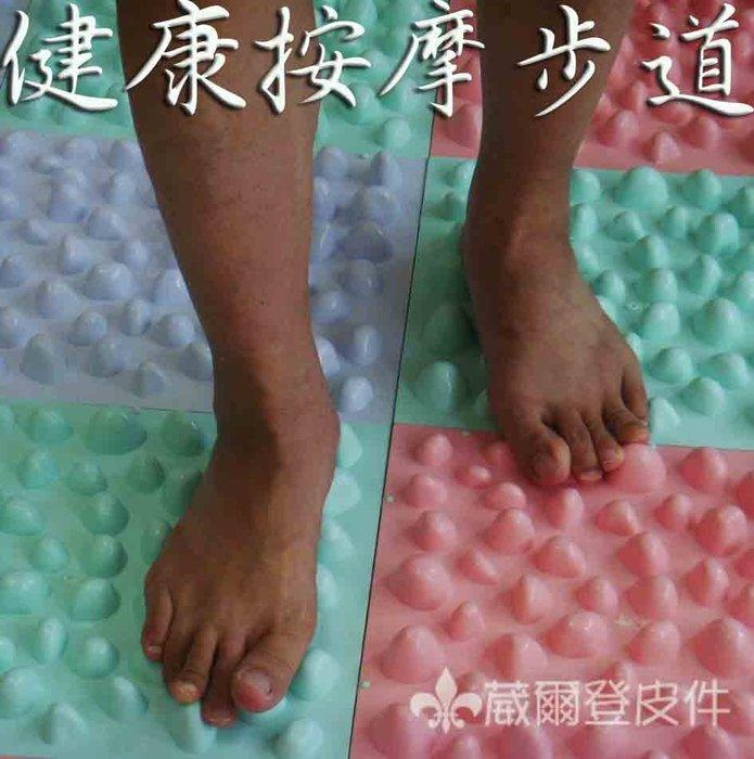 《葳爾登》組合式實用健康步道鵝卵石腳底穴道按摩綜藝節目整人玩具運動兼腳底按摩步道