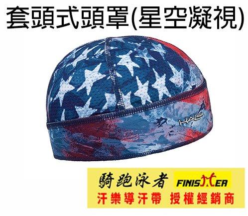 汗樂 導汗帶(星空凝視套頭式頭罩),擺脫夏天安全帽的悶熱, 無視汗擾 Skull Cap