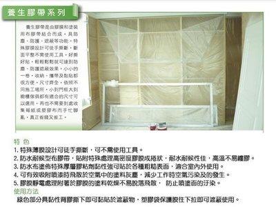 【元山五金】日本製透明養生膠帶 2700mm 遮蔽膠帶 防油漆 噴漆 灰塵 登革熱 專業油漆用