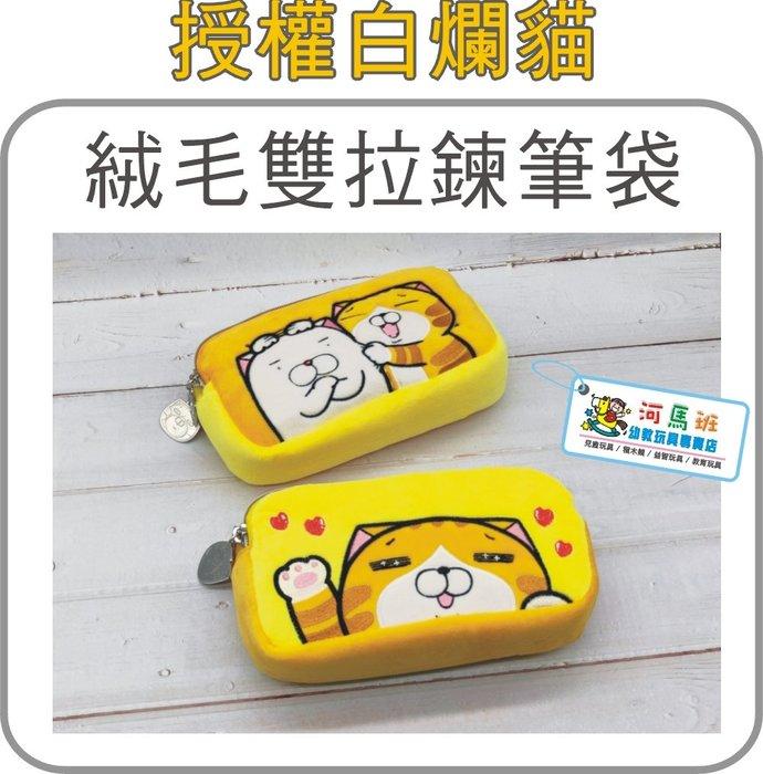 河馬班-授權白爛貓Lan Lan Cat--絨毛雙拉鍊筆袋