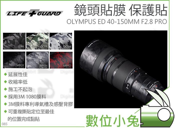 數位小兔【鏡頭貼膜 LIFE+GUARD OLYMPUS ED 40-150MM F2.8 PRO】防刮 保護貼 包模