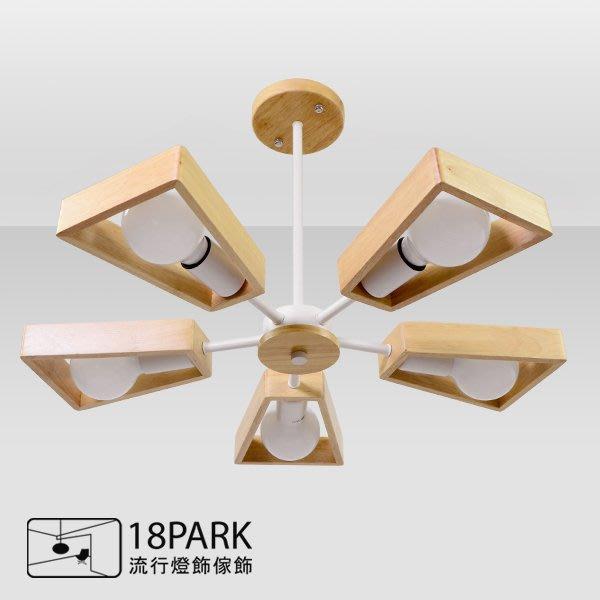 【18Park 】木意生活 Wood Life [ 木創客吸頂燈-五燈 ]