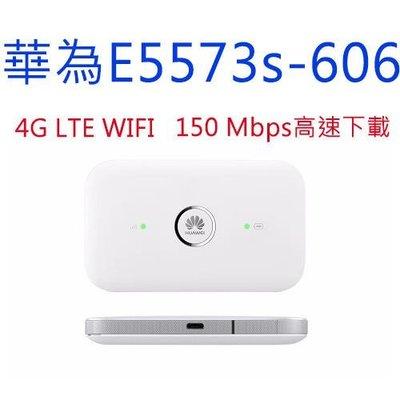 華為E5573s-606 4G Wifi亞太遠傳台哥大專用分享器無線行動網卡路由器 另售e8372e5577 e5573