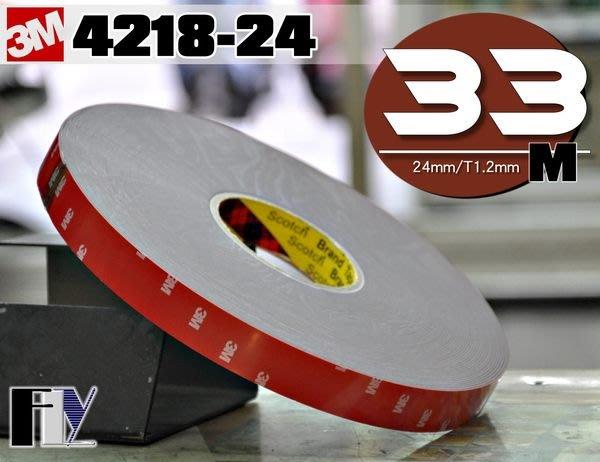 《飛翔無線3C》3M 4218-24 雙面膠〔 全長33M 寬24mm 厚1.2mm 〕耐高溫 抗低溫 撕除無痕跡