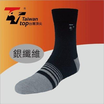 台灣頂尖-科技除臭襪 銀纖維紳士襪5雙 竹炭襪(除臭保證 出國必備-最吸汗除臭的襪子/運動襪