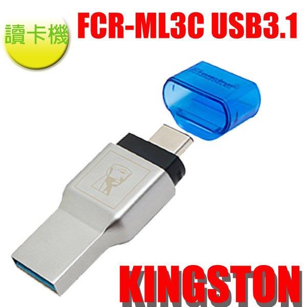 Kingston Type-C【FCR-ML3C】MobileLite DUO 3C USB3.1 金士頓 OTG