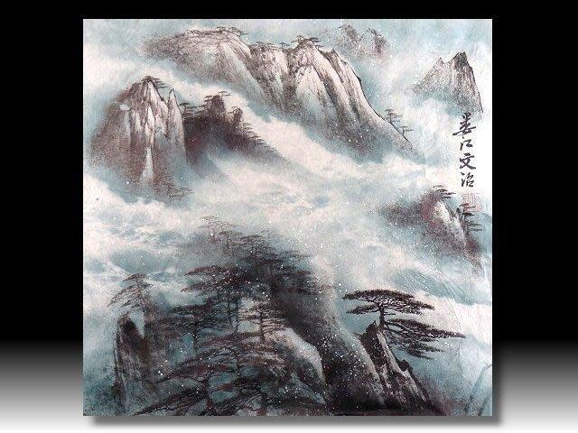 【 金王記拍寶網 】S969  名家款 水墨山水圖 手繪半印刷山水書畫一張 罕見 稀少~