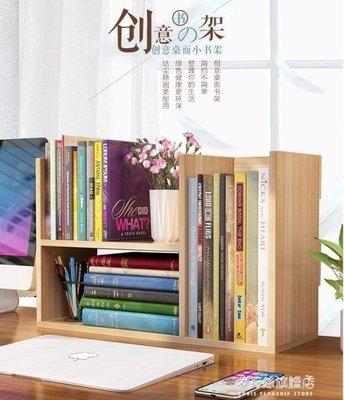 書架-學生用書架簡易桌上兒童桌面小書架置物架辦公室收納架省空間書櫃