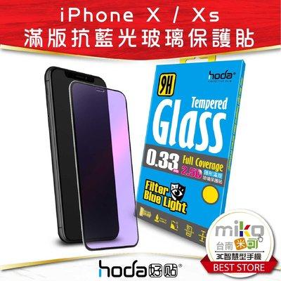【MIKO米可手機館】Hoda iPhone X/XS 3D防碎軟邊抗藍光滿版9H鋼化玻璃保護貼