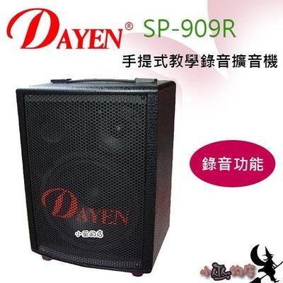 「小巫的店」實體店面*(SP-909R)Dayen手提式錄音教學擴大機.DC座可外接充電池,.老師教學.會議.賣場營業用