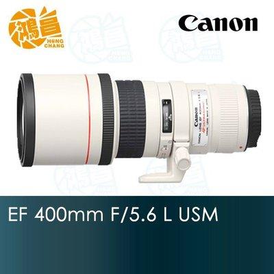 【鴻昌】線上6期 CANON EF 400mm F/5.6 L USM彩虹公司貨 400 5.6 F5.6L 望遠定焦鏡