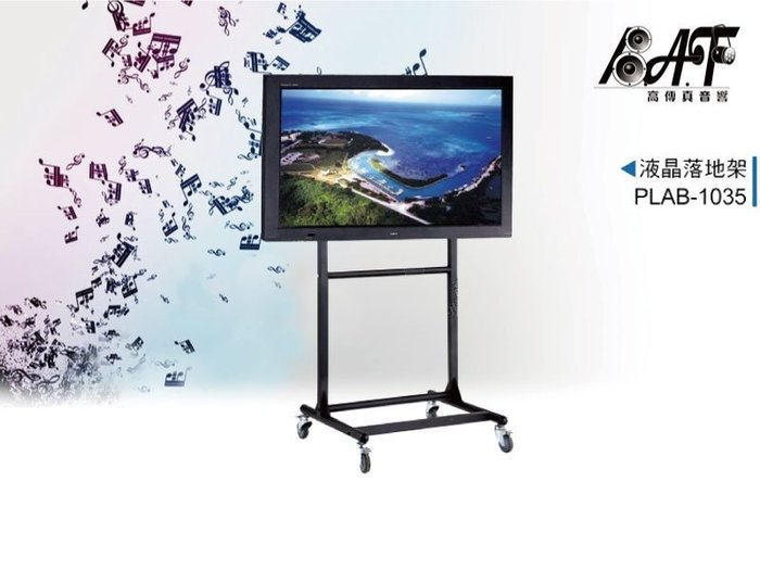 高傳真音響【PLAB-1035】液晶落地架 移動電視架【適用】56-84吋 舞台 店面 活動表演