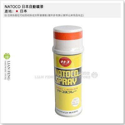 【工具屋】*含稅* NATOCO 日本自動噴漆 #7 橘色 ORANGE 金屬 木器 名古屋 SPRAY 日本製