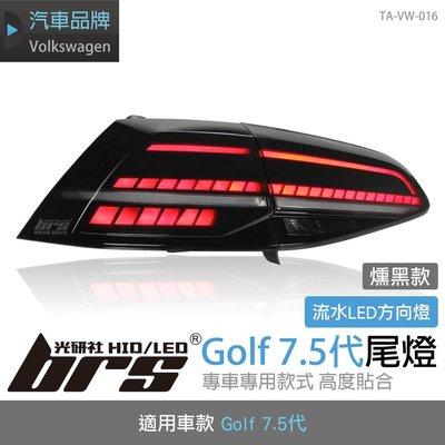 【brs光研社】TA-VW-016 Golf 7 7.5代 尾燈 GTI 式樣流水尾燈 燻黑款 黑版 280 330
