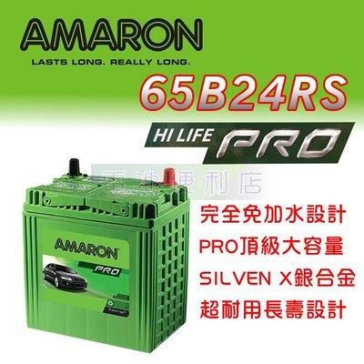 [電池便利店]AMARON 愛馬龍 65B24RS ( 55B24RS 46B24RS ) PRO級 銀合金電池