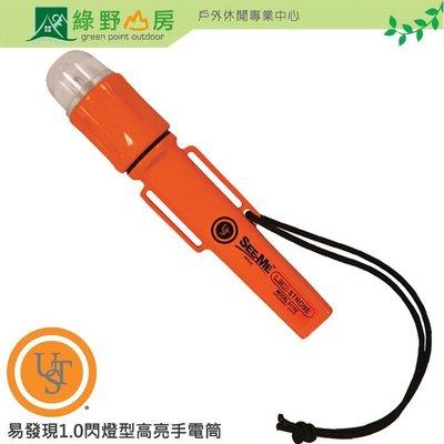 綠野山房》UST美國 28流明 易發現1.0閃燈型高亮手電筒 See-Me LED Strobe 20-51152-08