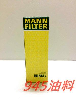 945油料 ~MANN 機油芯 HU514X BENZ C203 CLC 160 180 200 2008年後 可