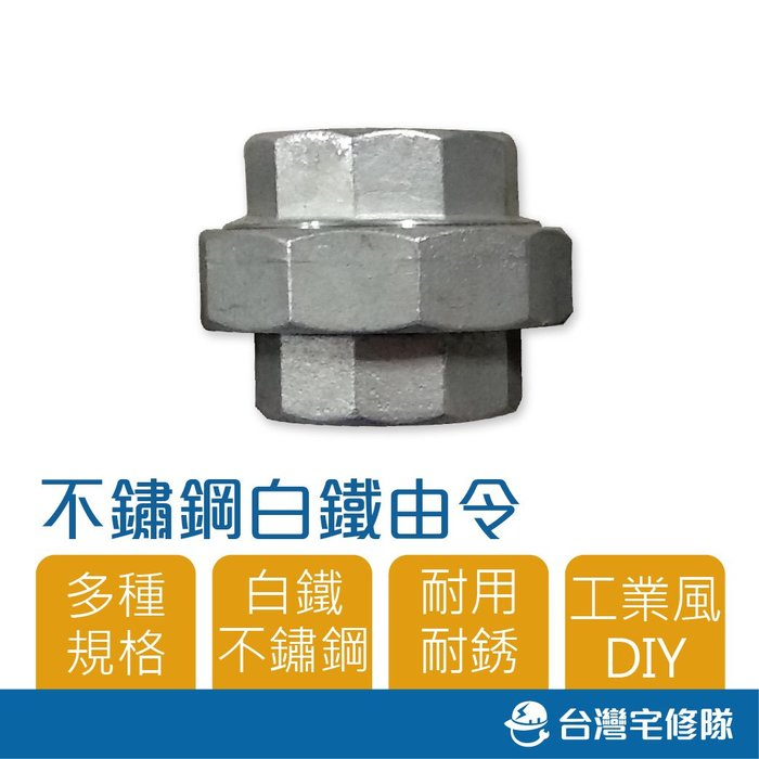 ST不鏽鋼由令 多種尺寸 白鐵接頭 工業風DIY 鐵零件-台灣宅修隊17ihome