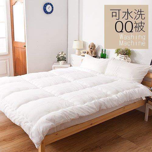 棉被 / 單人【可水洗QQ被】可水洗冬被  透氣不悶熱  戀家小舖台灣製造ADA100