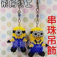 【飛揚特工】串珠 客製化 小小兵 糖果珠 手機吊飾 鑰匙圈 材料包 手工訂製品 成品 擺飾