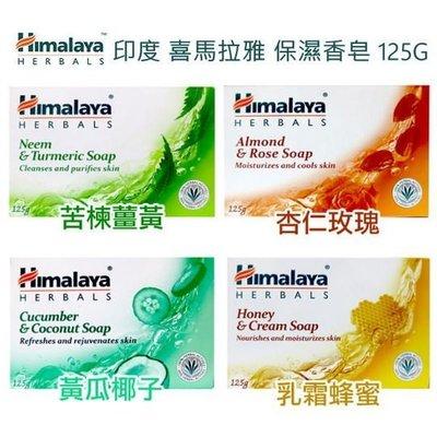 ♡NANA♡Himalaya喜馬拉雅 保濕香皂125g 苦楝薑黃/杏仁玫瑰 /蜂蜜乳霜/黃瓜椰子