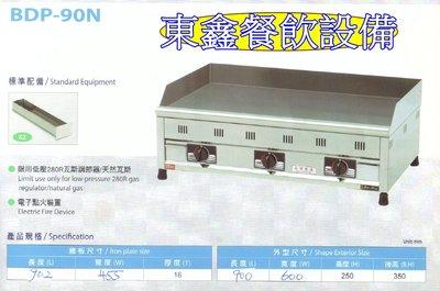 BDP-90N桌上型煎台