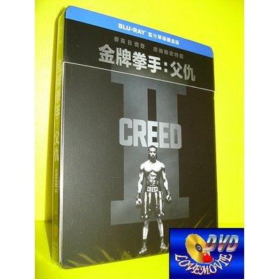 A區Blu-ray藍光台灣正版【金牌拳手:父仇 單碟鐵盒版Creed II (2018)】全新未拆《麥可B喬丹》