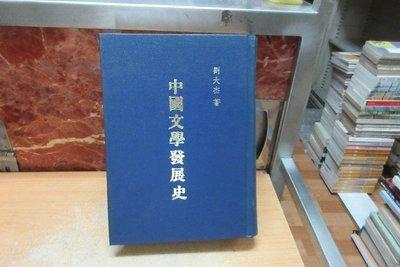 【嫺月書坊】寅434   中國文學發展史      劉大杰著