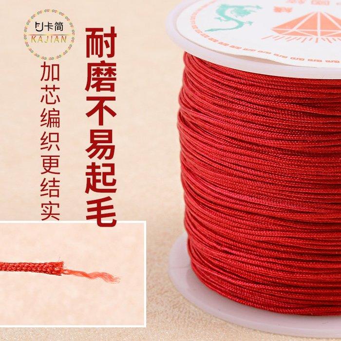 小花精品店-diy手工編織線珠寶手鏈掛項鏈吊墜紅繩線首飾玉線中國結紅線