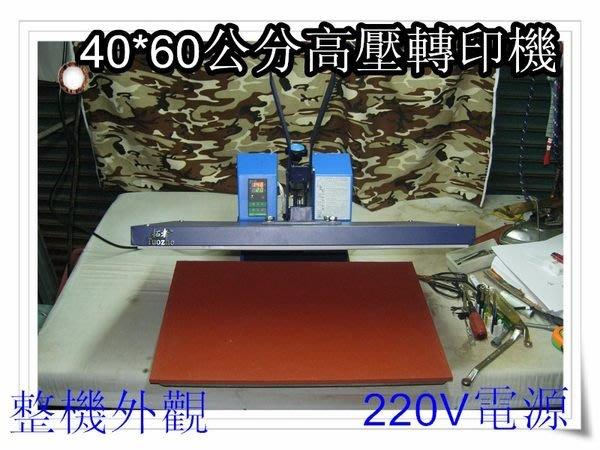 高壓40*60公分燙畫機‧燙珠機‧轉印機,黏襯機