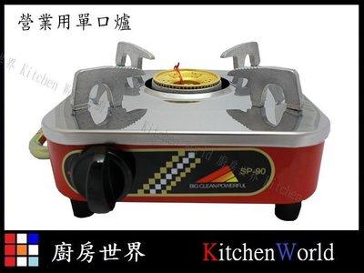 火鍋專用*廚房世界實體店面* 高雄桶裝瓦斯用單口爐火鍋爐瓦斯爐