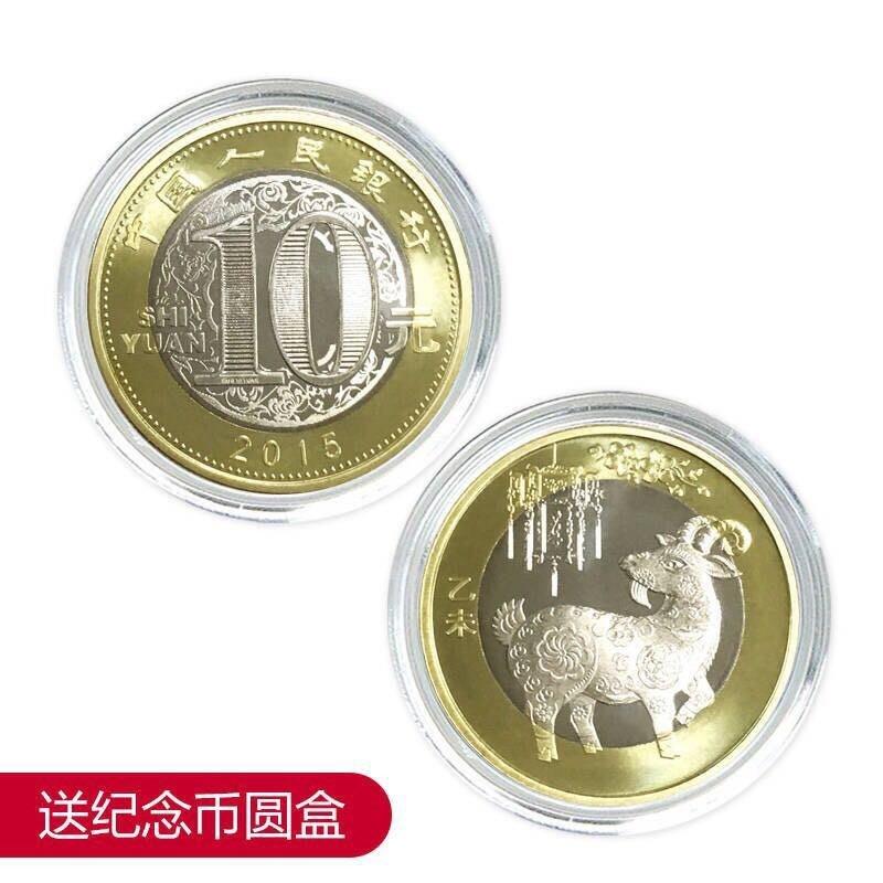 人民幣-2015年生肖羊年紀念幣-面額10元.可合併郵資