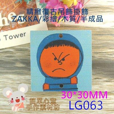 LG063【每個16元】30*30MM精緻復古文青彩繪木質掛飾(生氣娃娃雙孔款)☆耳環配飾吊墜吊飾【簡單心意素材坊】