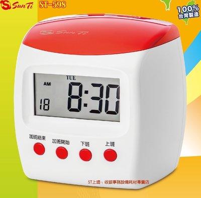 上堤┐台灣製造SunTi ST-598 打卡鐘【贈送-卡片-卡架】遲到符號 音樂響鈴 自動移位ST598-同優美UB卡片