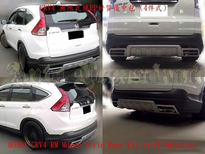 Honda 本田 Super CRV CR-V CRV4 四代 4代 專用 Mugen 無限 式樣 後下巴 後中包 大包