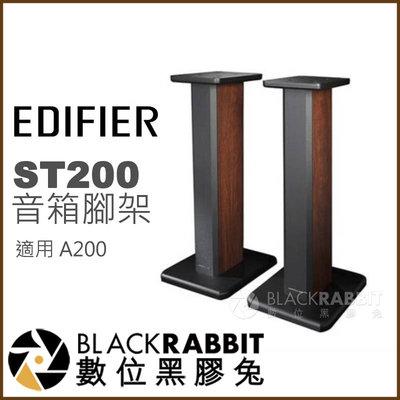 數位黑膠兔【 EDIFIER ST200 音箱 腳架 適用 A200 】 喇叭 音響 放置 桌架 立架 托盤 托架 腳墊