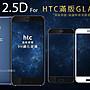 嘉義館【全滿版9H專用玻璃貼】HTC U12 + Li...