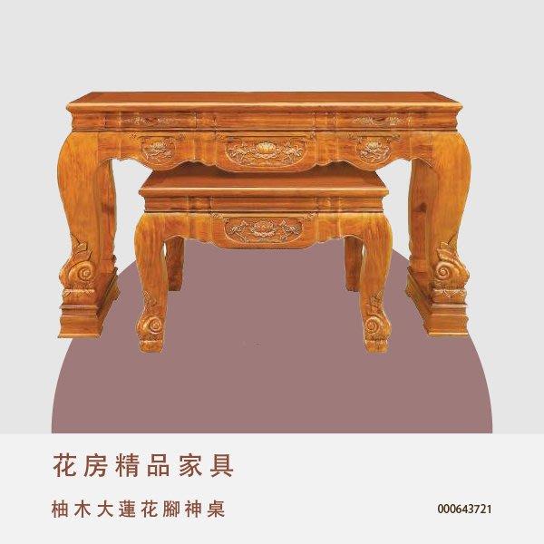 柚木大蓮花腳神桌 佛桌 供桌 佛像 台中新家具批發