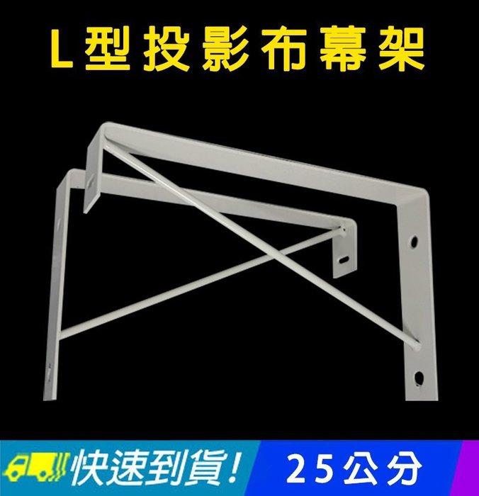 【易控王】L型投影布幕架 / 25公分 布幕吊架 / 布幕支架 層板架(10-010)
