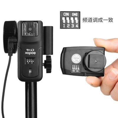 【星居客】 閃光燈CT16引閃器影室燈閃光燈攝影燈佳能尼康相機通用無線觸發器S932